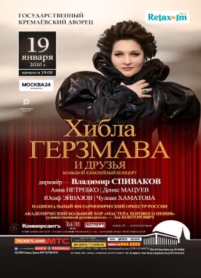 "Anniversary gala concert ""Hibla Gerzmava and Friends"""