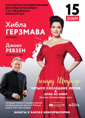 Hibla Gerzmava will give a recital at the Big Hall of Moscow Conservatory
